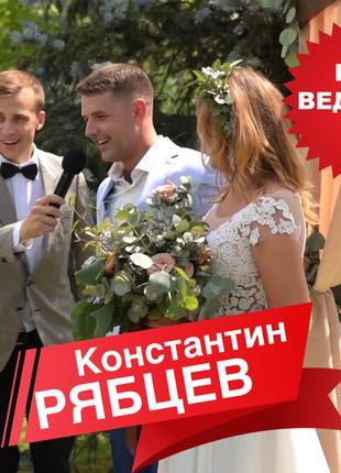 Свадебный ведущий Киев/на церемонию/весілля/юбилей/выпускной/свет