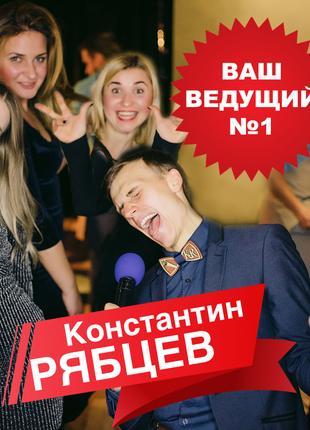 Ведущий на корпоратив Киев/выпускной/праздник/юбилей/тамада/звук!