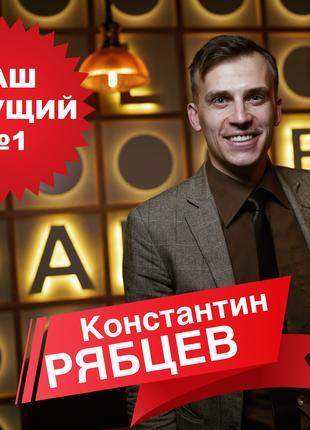 Ведущий на презентацию Киев/конференцию/ивент/выпускной/праздник!