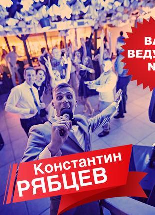 Ведущий на выпускной Киев/свадьбу/праздник/ювілей/событие/аренда!