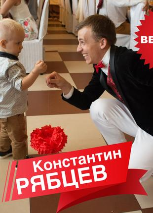 Ведущий на 1 годик Киев/день рождения/выпускной/корпоратив/свято