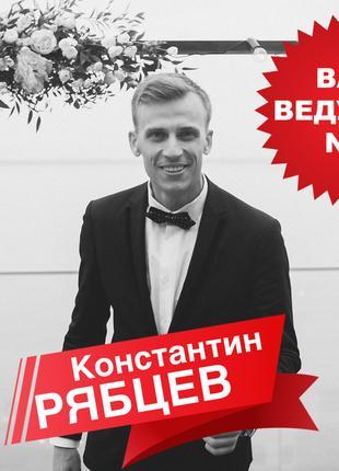 Ведущий на день рождения Киев/свадьбу/юбилей/корпоратив/крестины!