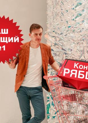 Ведущий на выпускной Киев/праздник/мероприятие/корпоратив/свадьбу