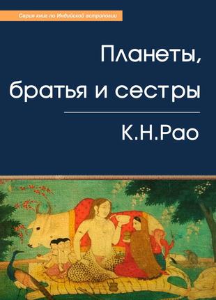 Планеты, братья и сестры. К.Н.Рао — Индийская астрология  В книге