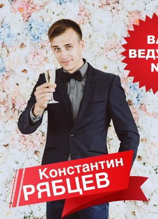 Ведущий на день рождения Киев/выпускной/корпоратив/свадьбу/акцию!