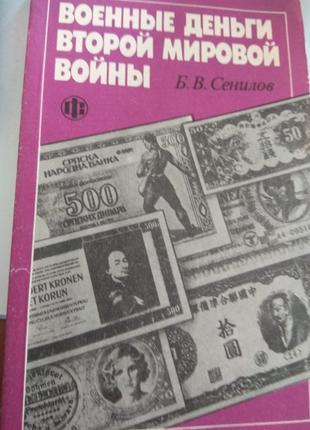 """""""Военные деньги Второй мировой войны"""" Сенилов Б.В"""