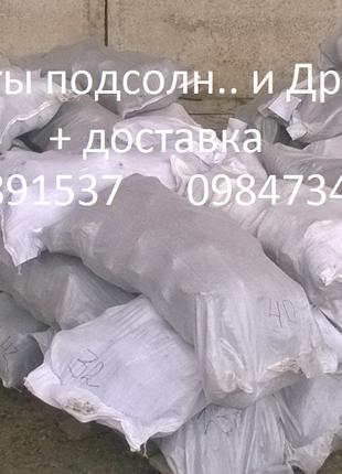 Брикеты и дрова, Доставка Бериславский,Каховск.