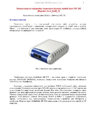 VoIP-шлюз AudioCodes MP-202/2FXS/2RJ45