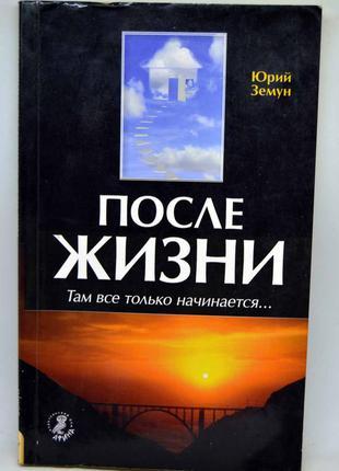 """Книга: """"После жизни. Там все только начинается..."""""""
