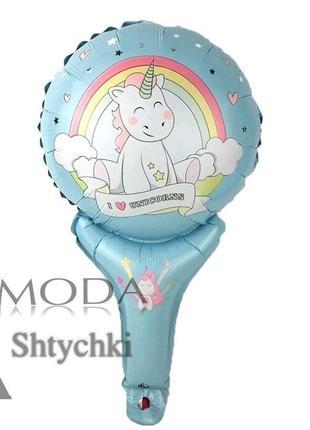 Воздушные шарики с ручкой Единорог.