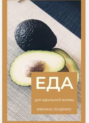 Книга рецептов правильного питания