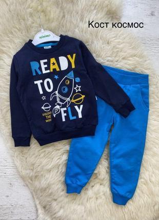 Детский костюм космос штаны кофта