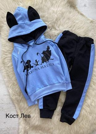 Детский костюм тёплый штаны кофта