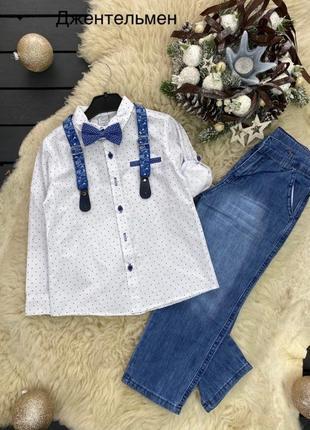 Комплект для мальчика рубашка джинсы подтяжки бабочка