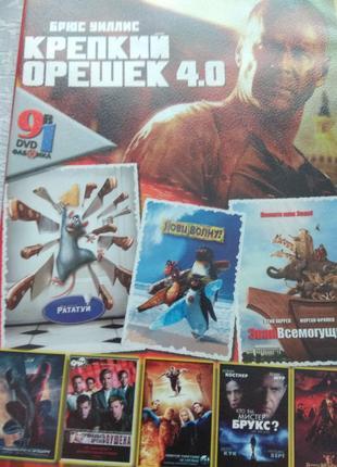 DVD Хиты Крепкий орешек и др. 9 в 1 новый диск