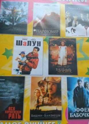 DVD Хиты Голливуда ПАРФЮМЕР, ШАЛУН и др. 8 в 1 новый диск