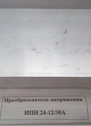 Преобразователь напряжения ИПН 24-12/30А