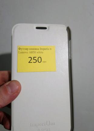 Чехол книжка для телефона lenovo a850
