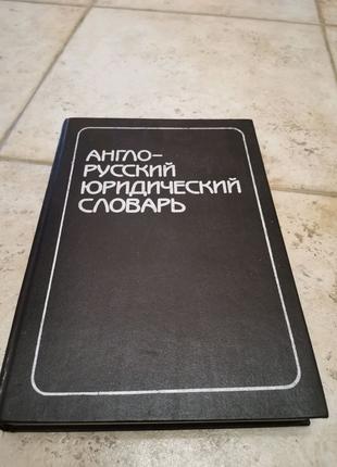 Англо - Русский Юридических словарь. С. Н. Андрианов