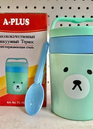 Детский пищевой термос 350 мл вакуумный для еды школьный Киев