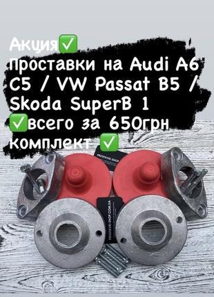 Проставки Audi A6 C5 VW Passat B5 Skoda SuperB Ауди а6 с5 Пасс...