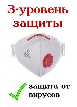 Респиратор БУК 3K с клапаном ФФП3, FFP3 маска COVID