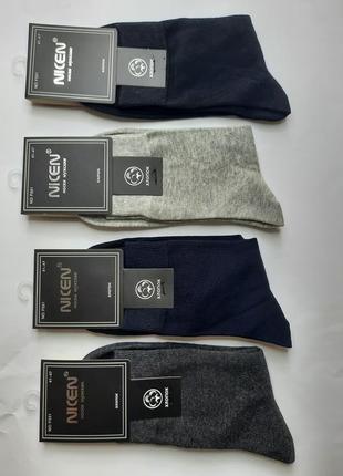 Носки мужские высокие классические премиум качество