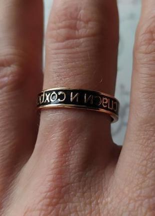 """Кольцо позолоченное """"спаси и сохрани"""" c чёрной эмалью/ 20, 21,..."""