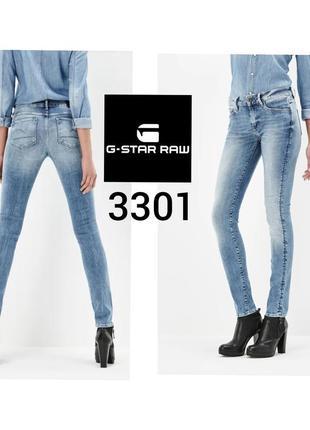 ♥1+1=3♥ g-star 3301 фирменные  джинсы скини