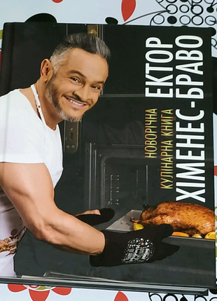 Новорічна кулінарна книга Ектора Хіменеса-Браво