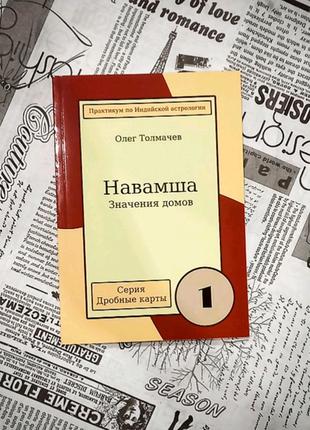 Олег Толмачев «Навамша. Значения домов» ч.1. Джйотиш. Астрология