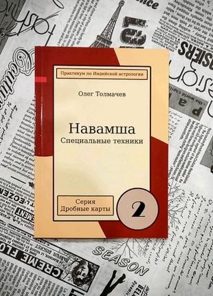 Олег Толмачев «Навамша. Специальные техники» Джйотиш.  Астрология