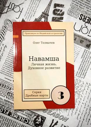 Олег Толмачев «Навамша. Личная жизнь. Духовное развитие» Джйотиш.