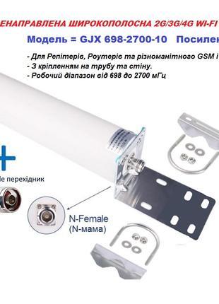 Потужна антена 900/1800/2100 GSM 2G/3G/4G репитер роутер антенна