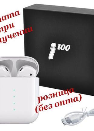 Беспроводные вакуумные Bluetooth наушники Airpods TWS i100 с к...