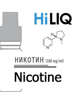 Никотин Hiliq 30 мл