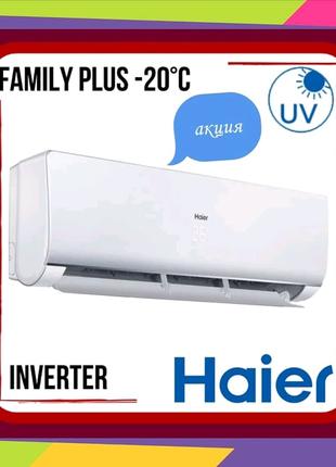 Кондиционер Haier  Family Plus R32 Inverter -20°С инверторный