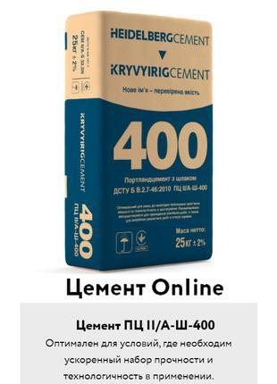 Цемент/Cement Online з Доставкою Недорого