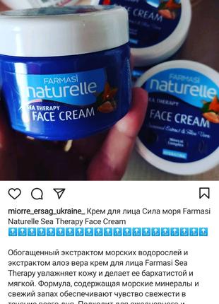 Крем для лица Сила моря Farmasi Naturelle Sea Therapy Face Cream