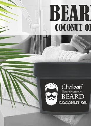 Кокосове масло для бороди (100% Кокосовое масло для бороды)