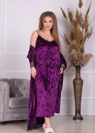 Комплект халат и ночнушка женская домашняя одежда велюр 50,52,54