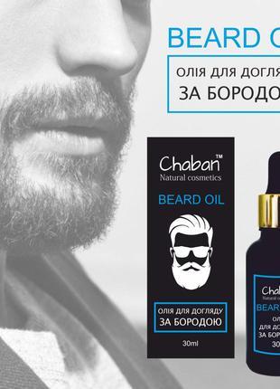 Олія для догляду за бородою (Масло для ухода за бородой)