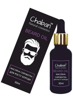 Масляна сироватка для росту бороди (Сыворотка для роста бороды)