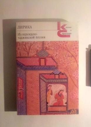 Лирика. Из персо-таджикской поэзии