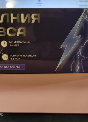 Молния Зевса средство для мужчин