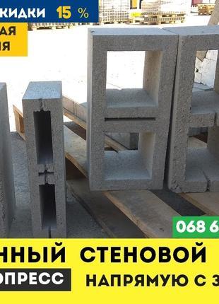 Стеновые бетонные блоки от завода Благобуда. Вибропресс. Качество