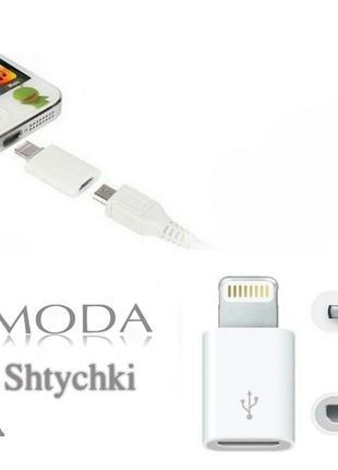 Адаптер флешка - переходник для мобильного телефона iPhone