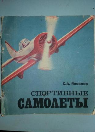 Спортивные самолеты.