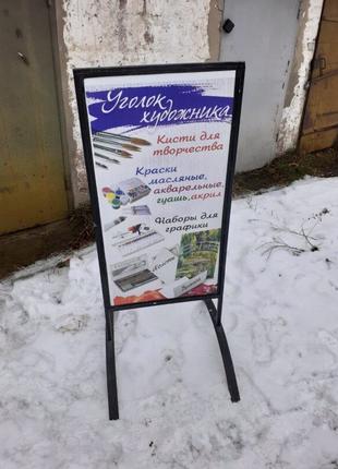 Штендер стенд рекламный