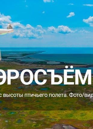 Аэросъемка в 4K, видеосъёмка дроном, аренда квадрокоптера с опера